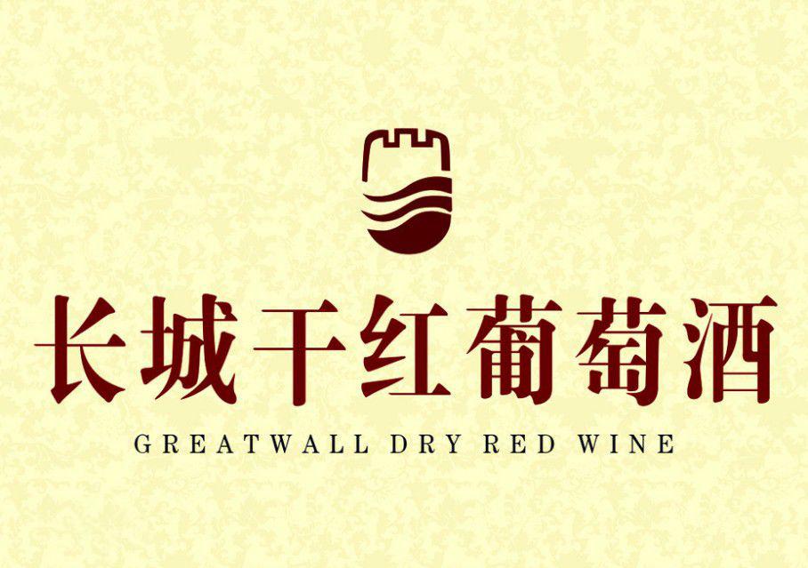 长城千红葡萄酒